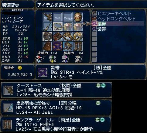Hashiken_lv27_4